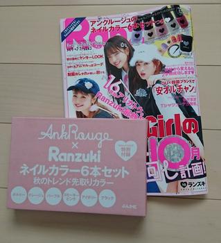 ranzuki1.png
